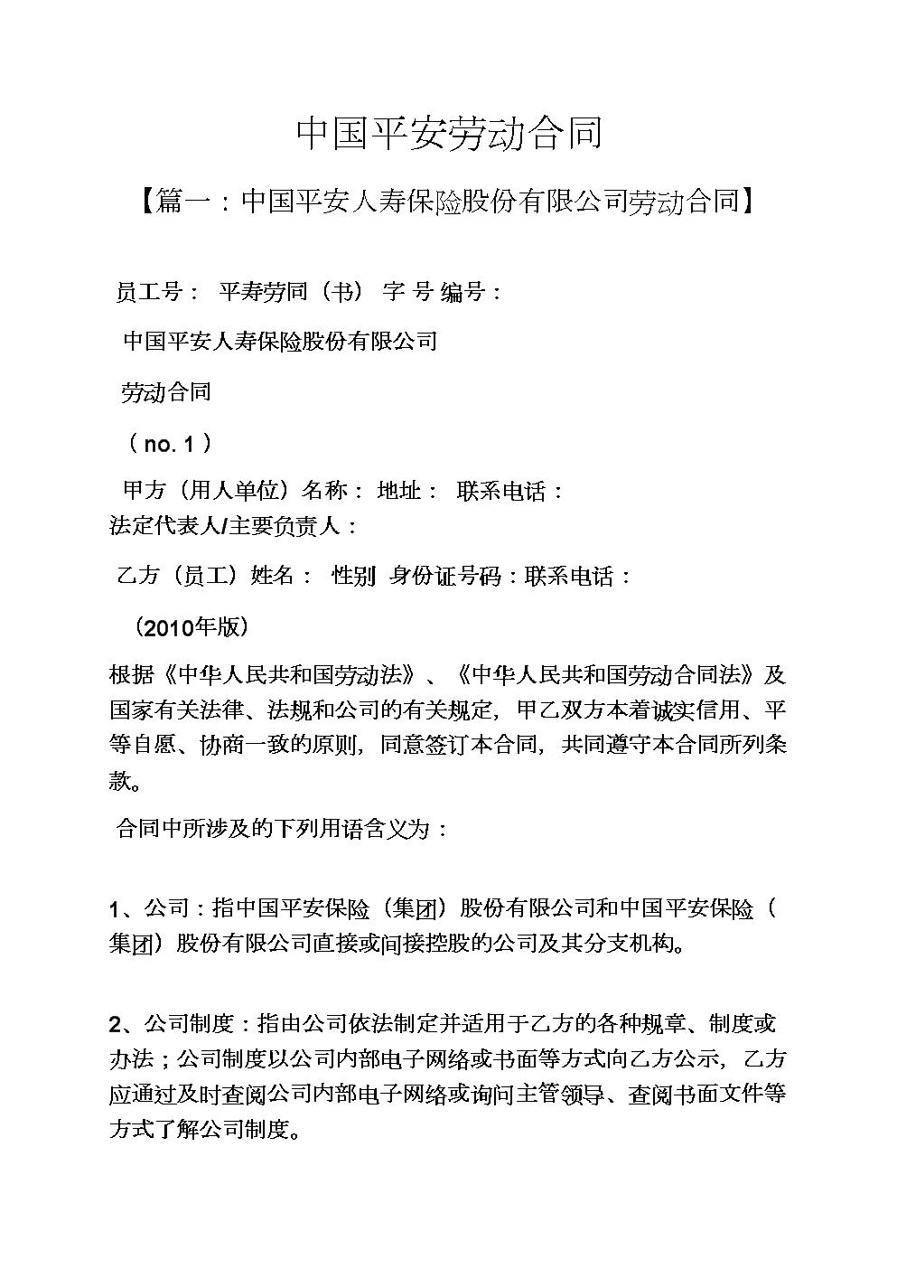 合同范本之中国平安劳动合同.docx