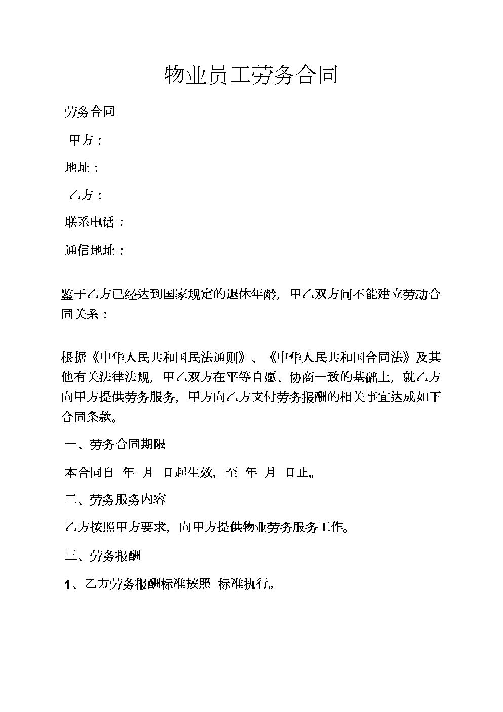 合同范本之物业员工劳务合同.docx