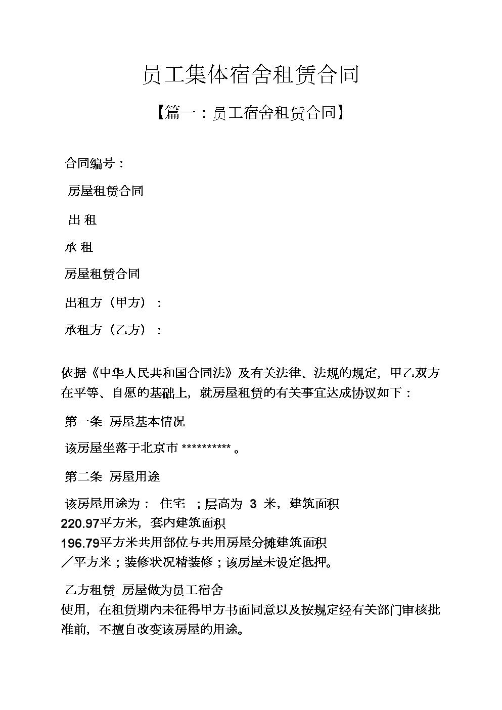 合同范本之员工集体宿舍租赁合同.docx