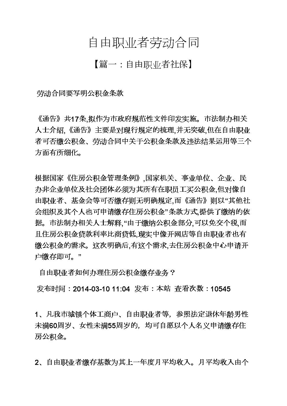 合同范本之自由职业者劳动合同.docx