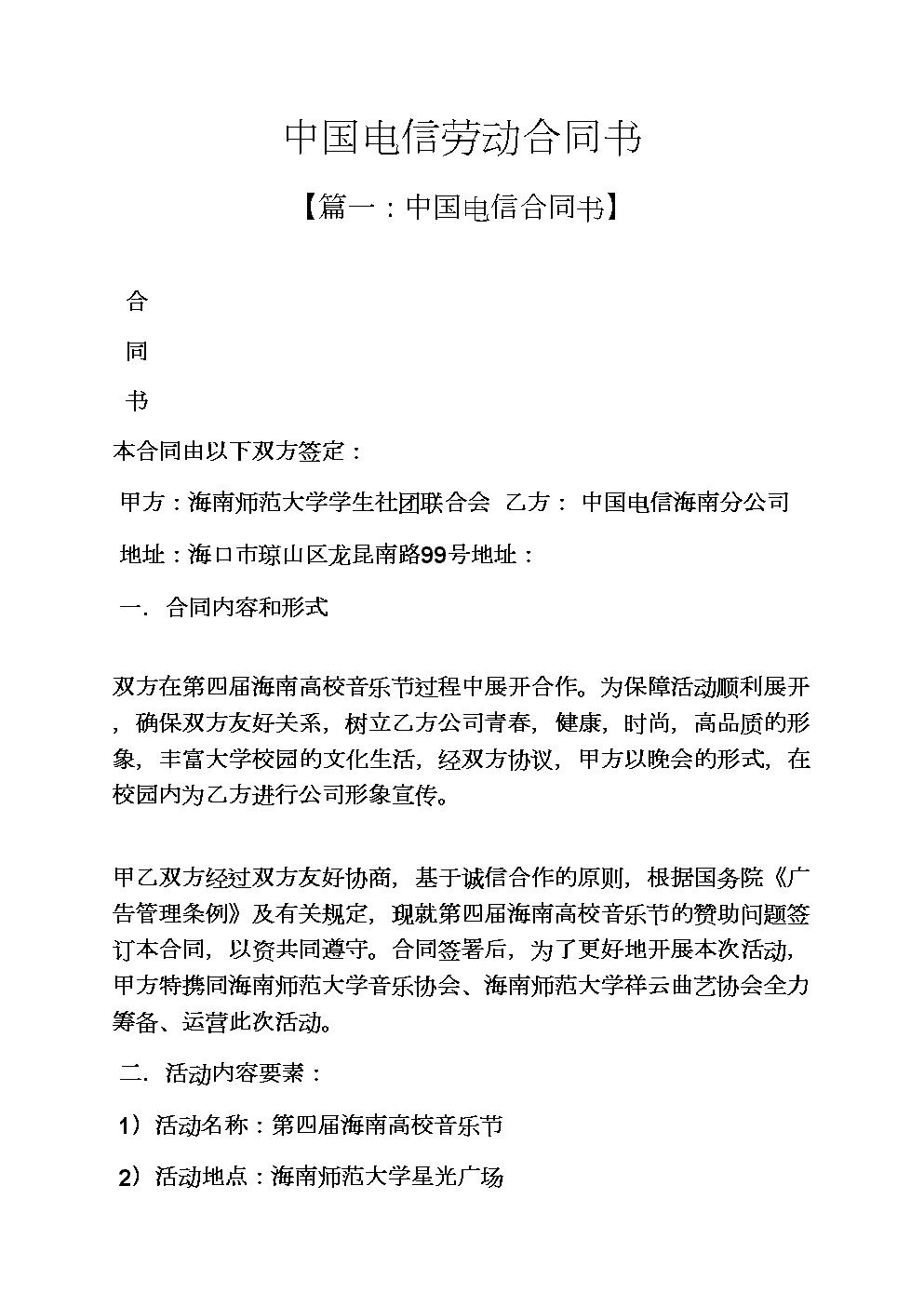 合同范本之中国电信劳动合同书.docx