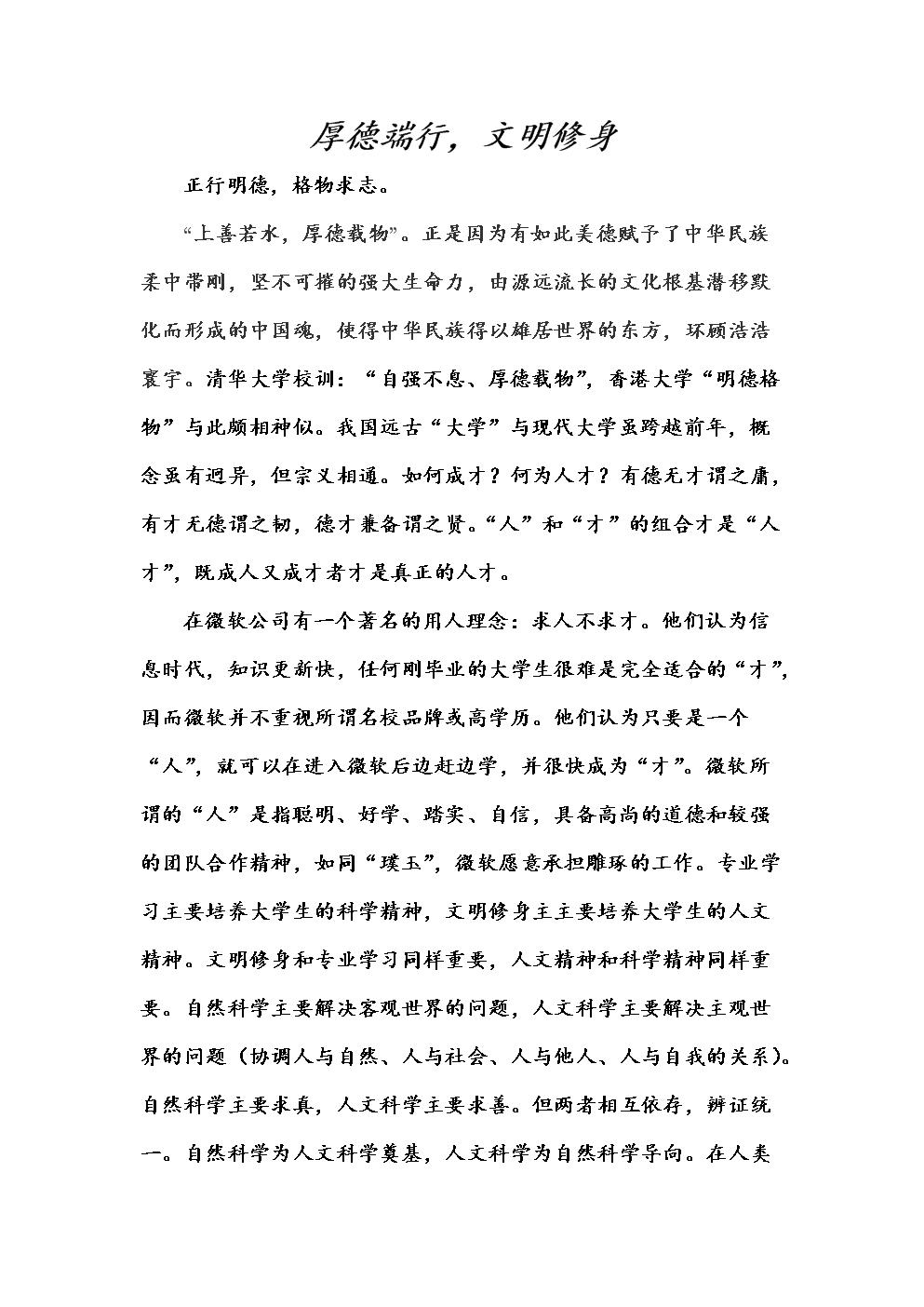 厚德端行-文明修身[1].doc