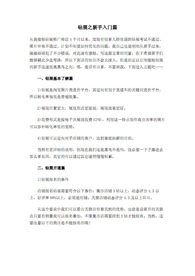 钻展之新手入门篇.pdf