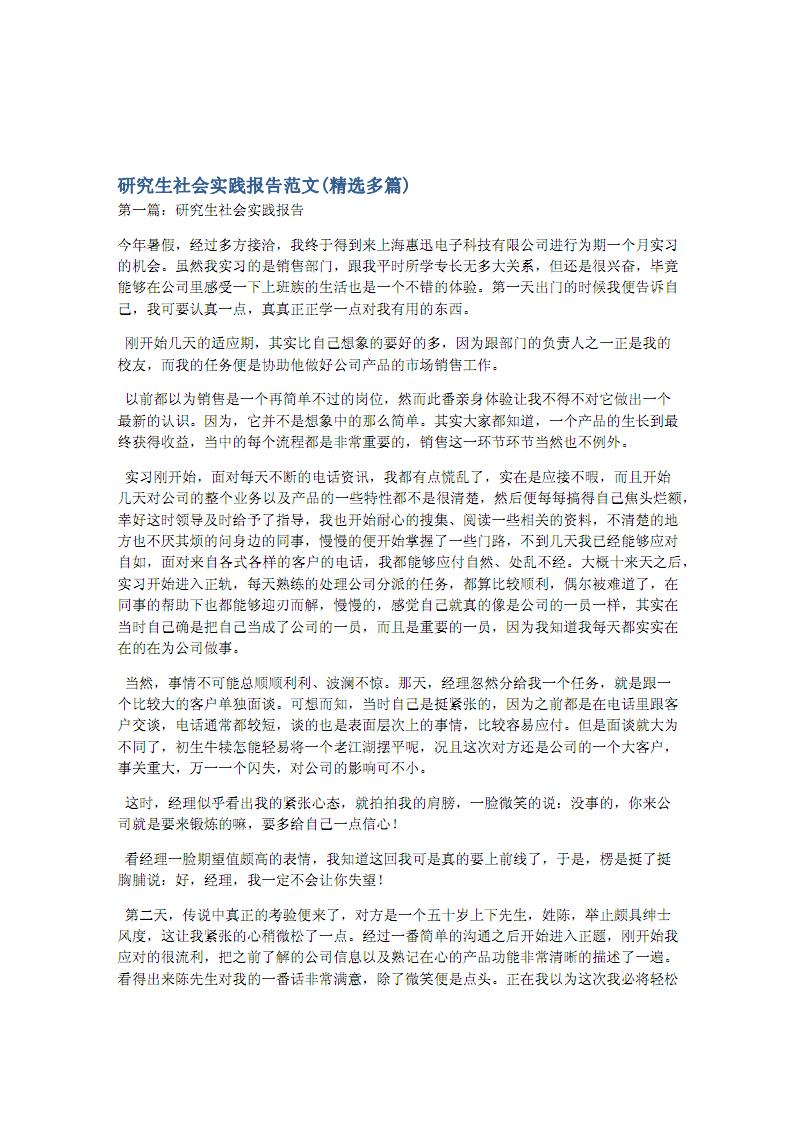 研究生社会实践报告范文(精选多篇).pdf