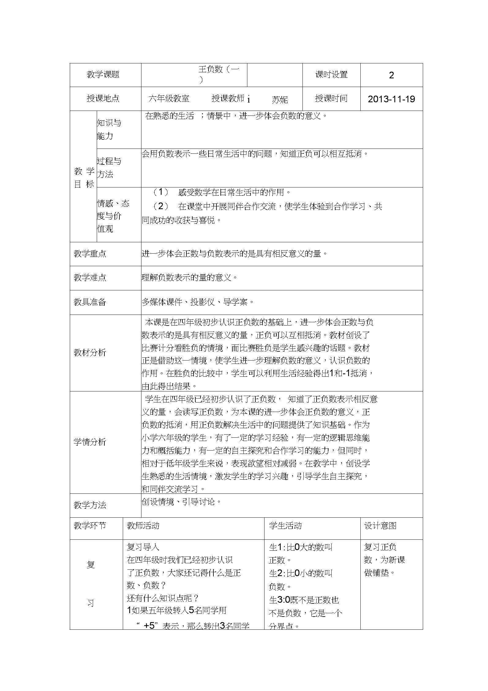 正负数(一)教案.docx
