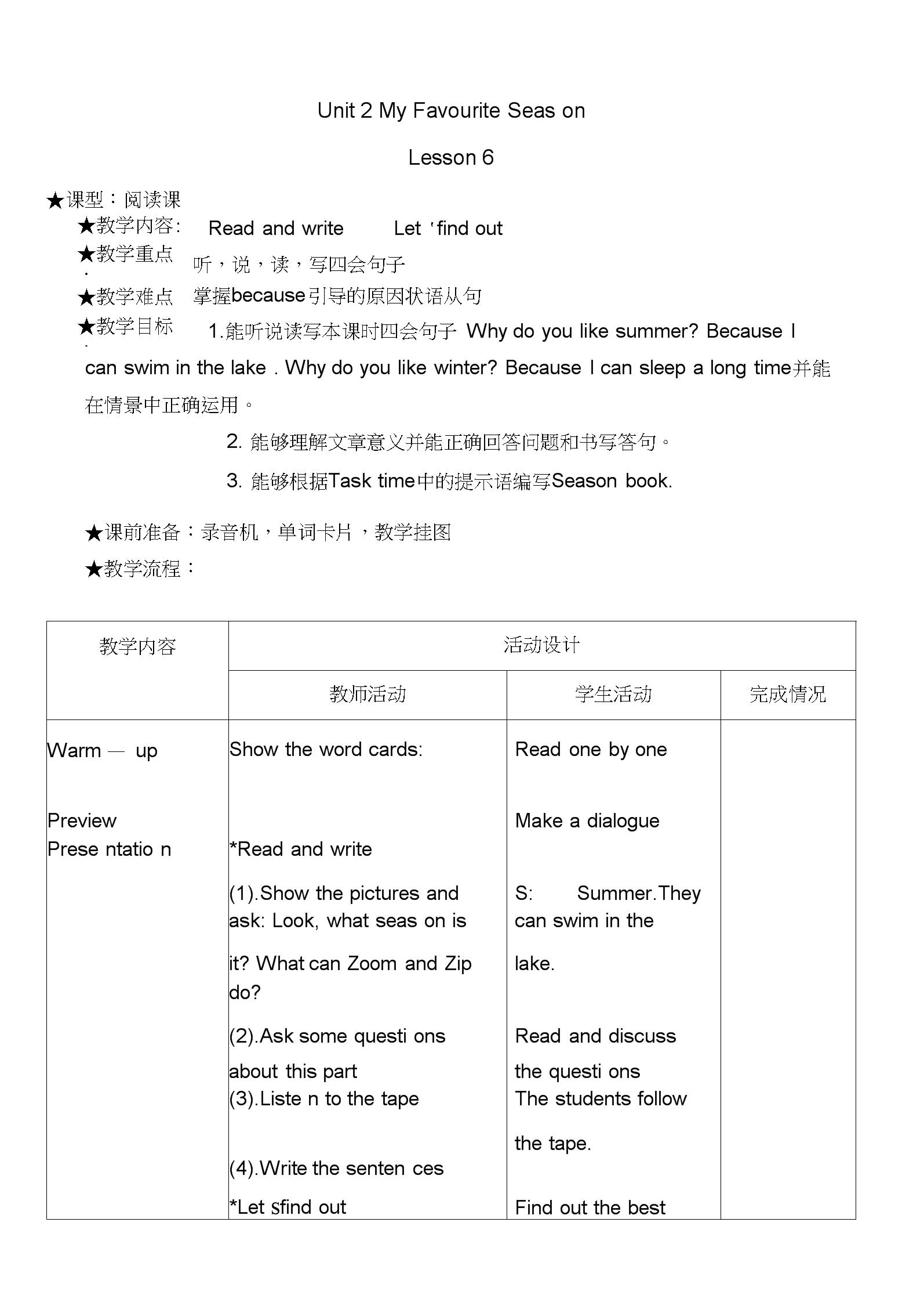 五年级下册第二单元教案6.docx