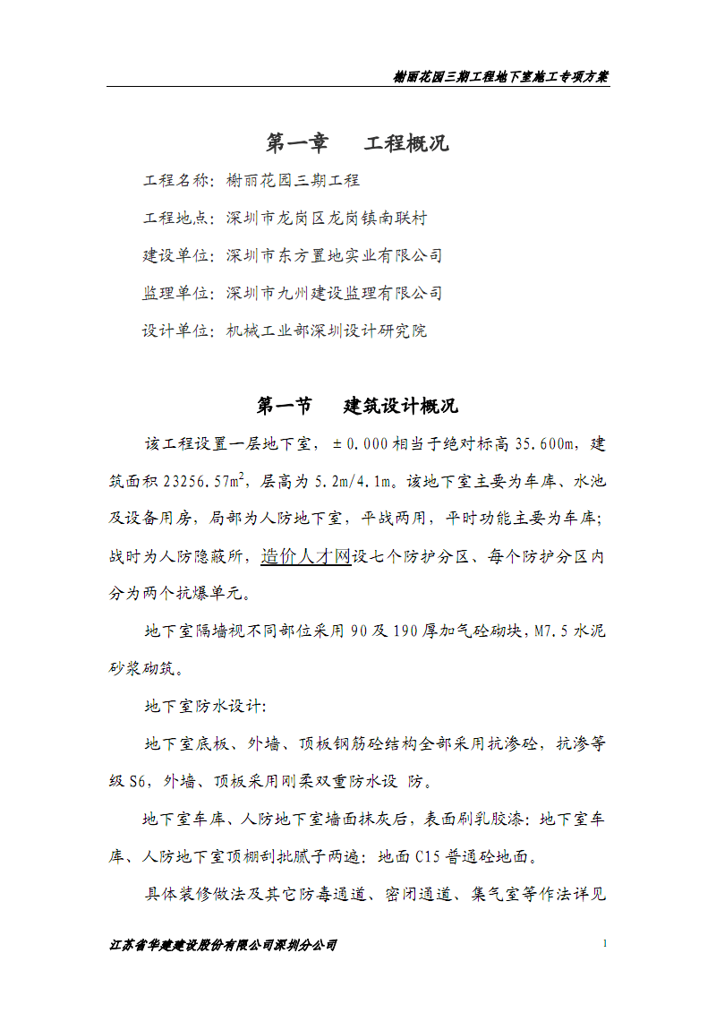 榭丽花园三期地下室施工专项方案.pdf