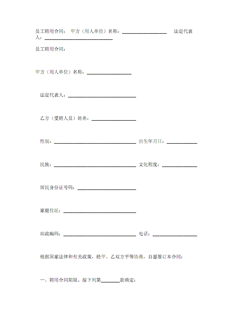 员工聘用合同.pdf