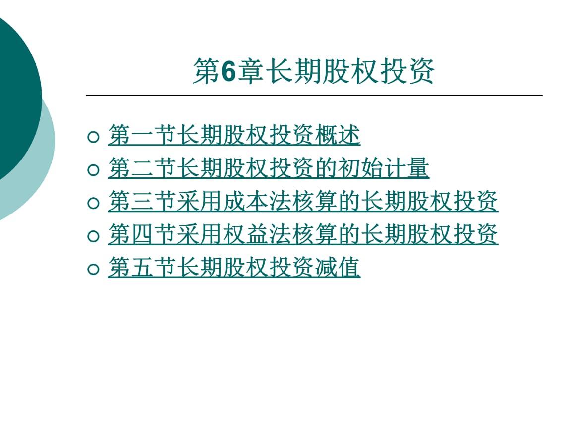 第6章长期股权投资D教学材料.ppt