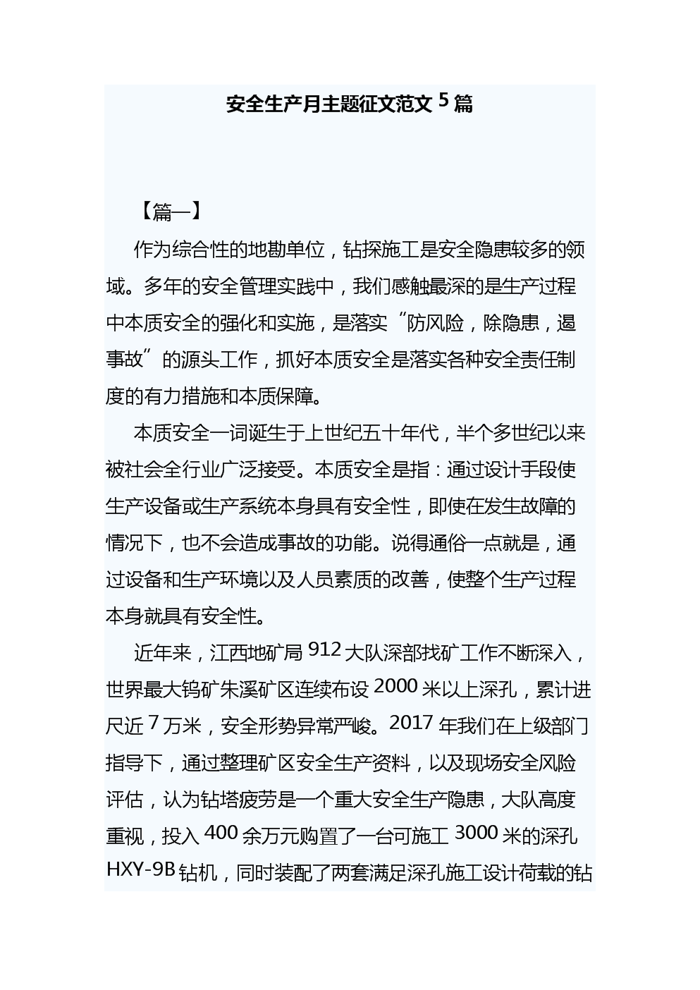安全生产月主题征文范文(五篇).docx