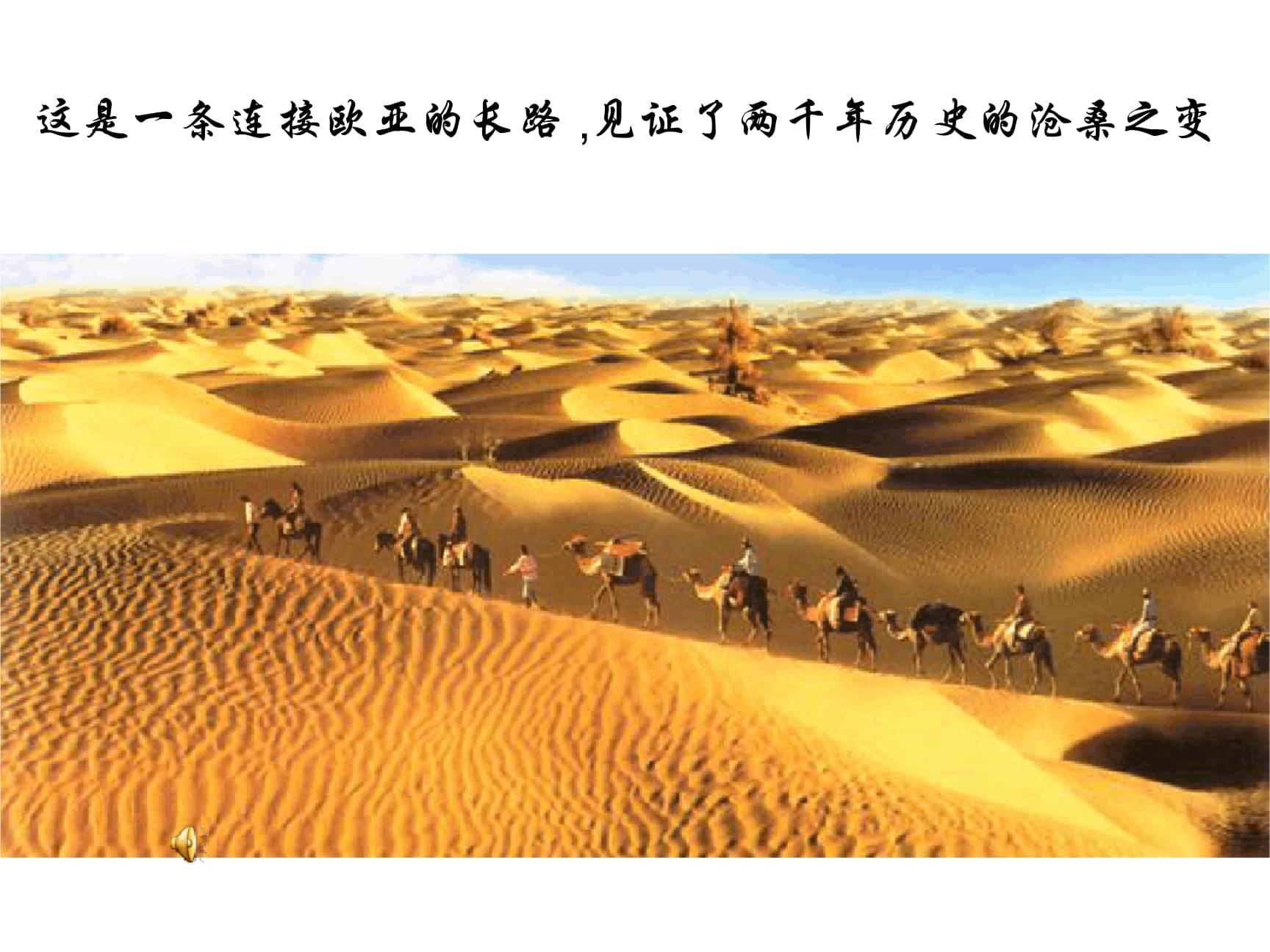 沟通中外文明的丝绸之路 课件14 人教版.ppt