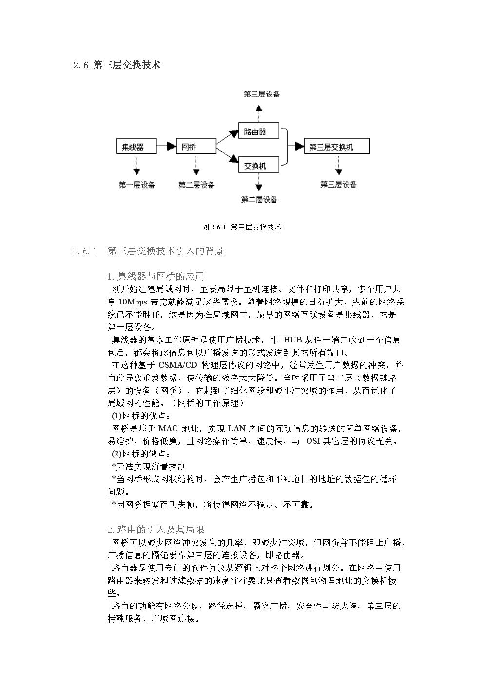 第三层交换技术.doc