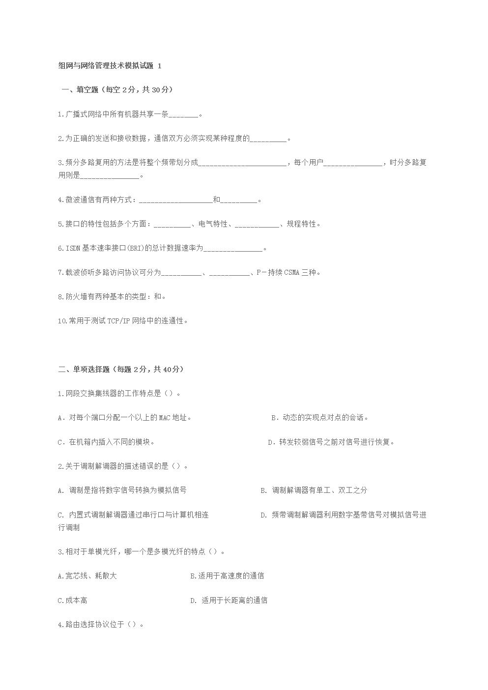 组网与网络管理技术模拟试题 1.doc