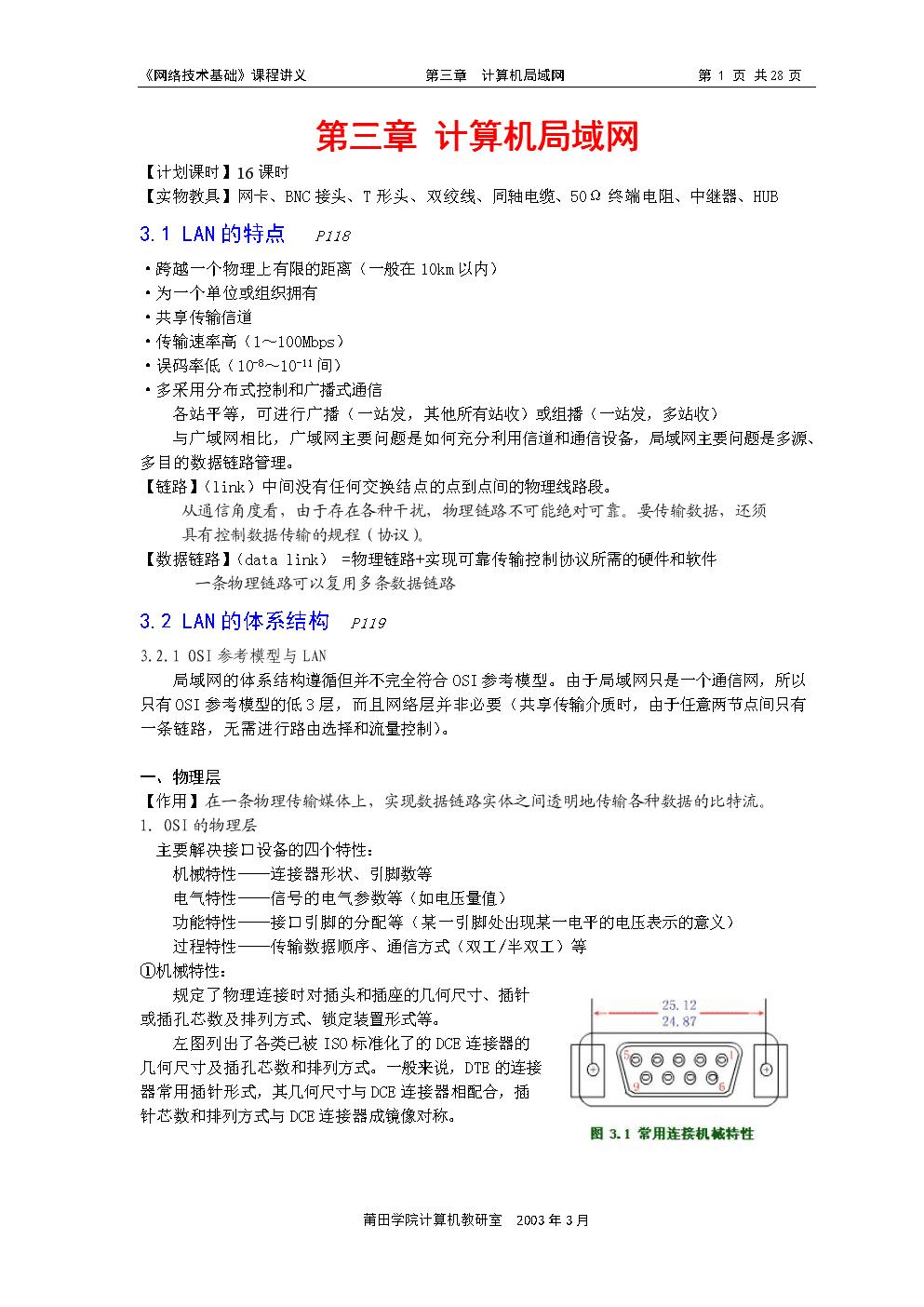 第三章计算机局域网.doc