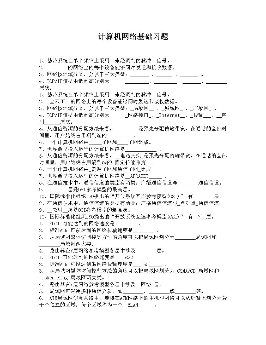 计算机网络基础练习题库.doc
