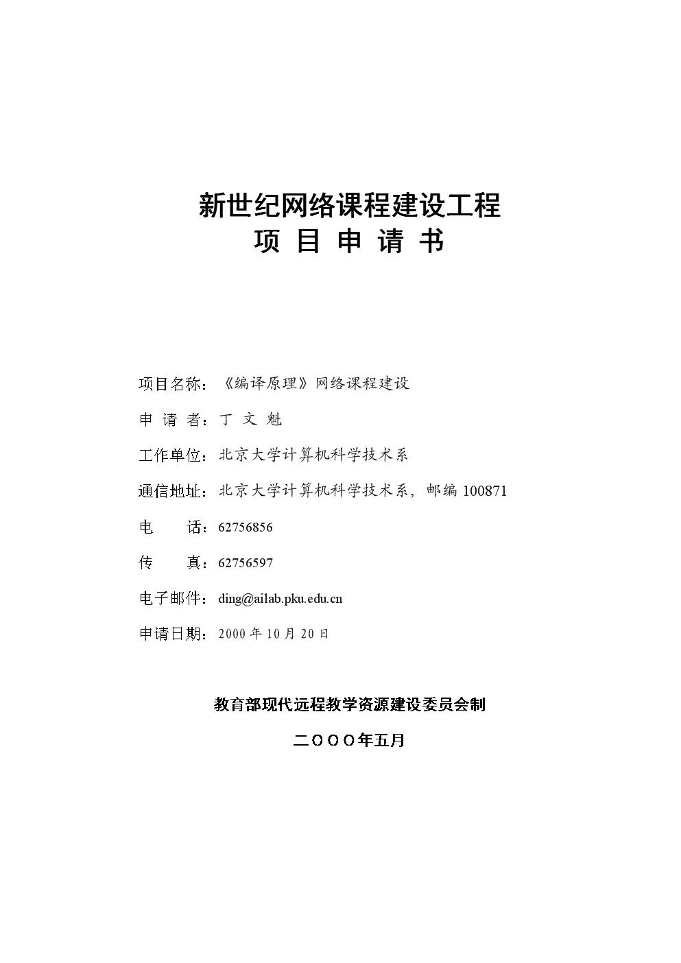 网络项目--编译原理.doc