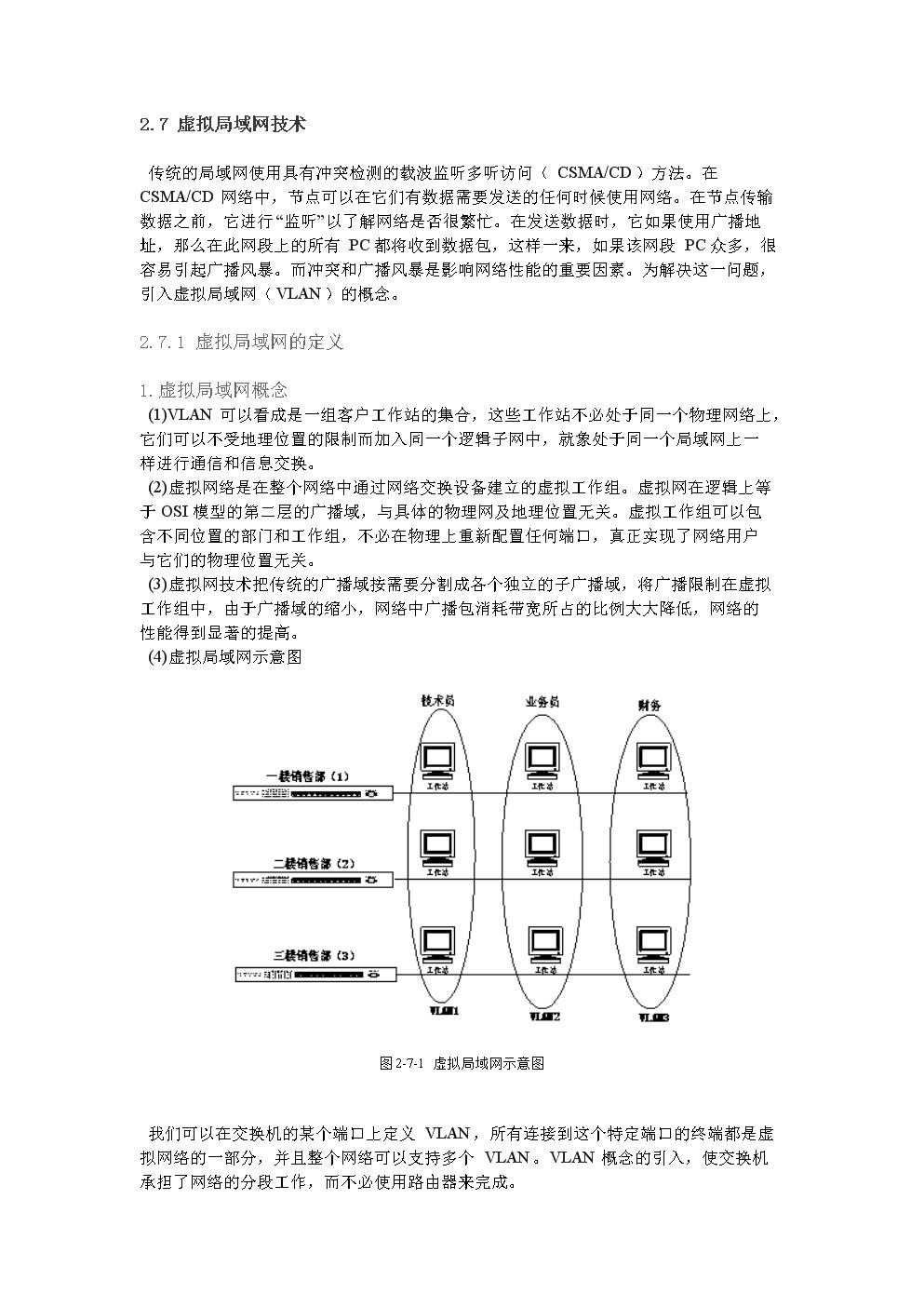 虚拟局域网技术.doc
