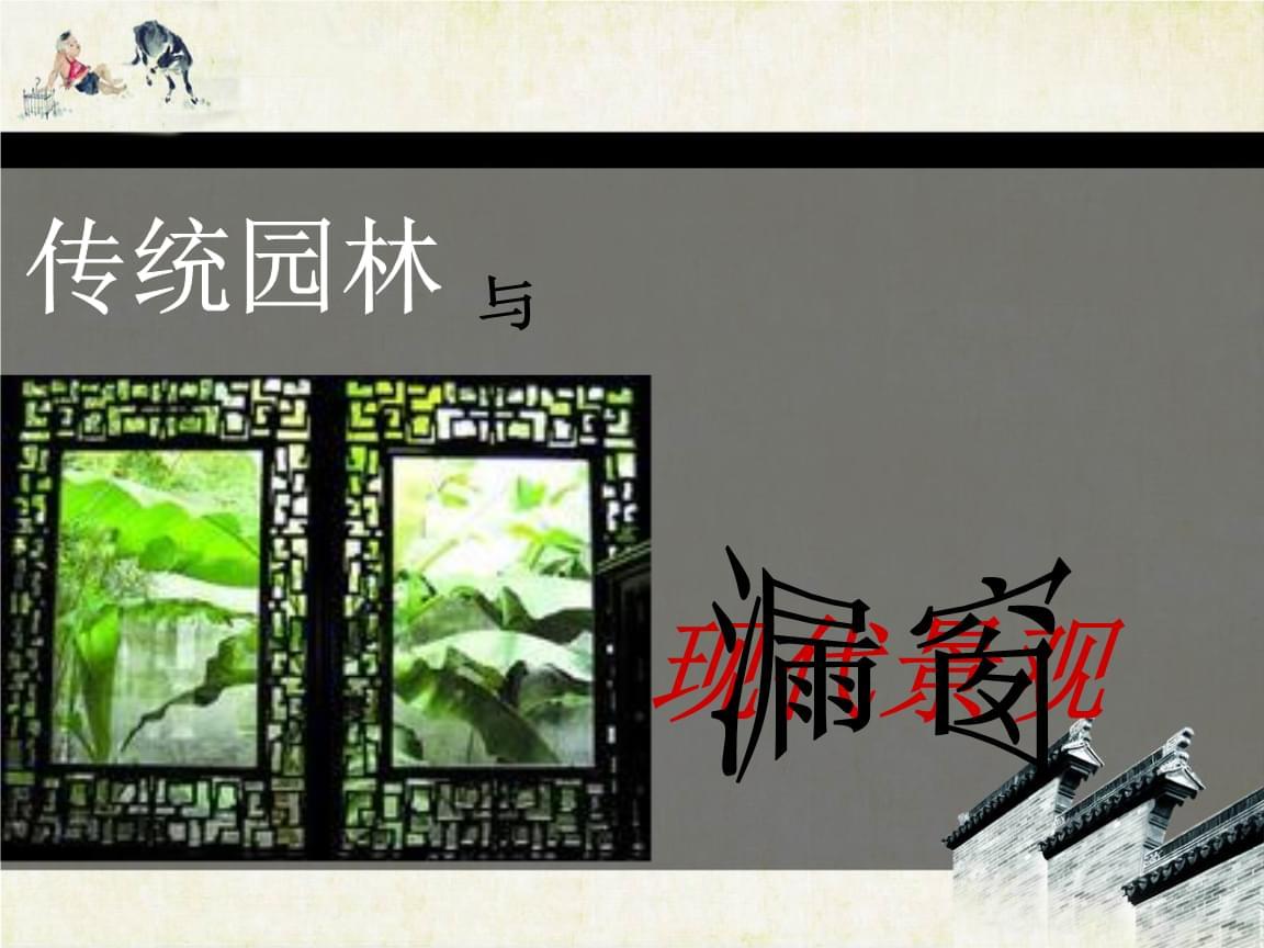 中国古典造园元素在现代景观中的应用——漏窗.ppt