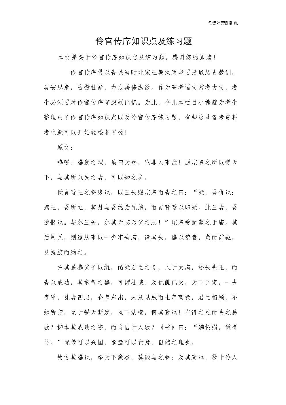 伶官传序知识点及练习题目.docx