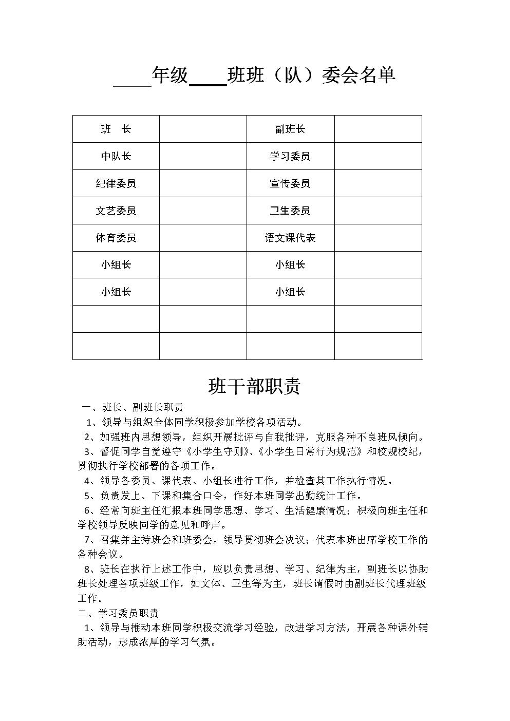 小学班委会名单.doc