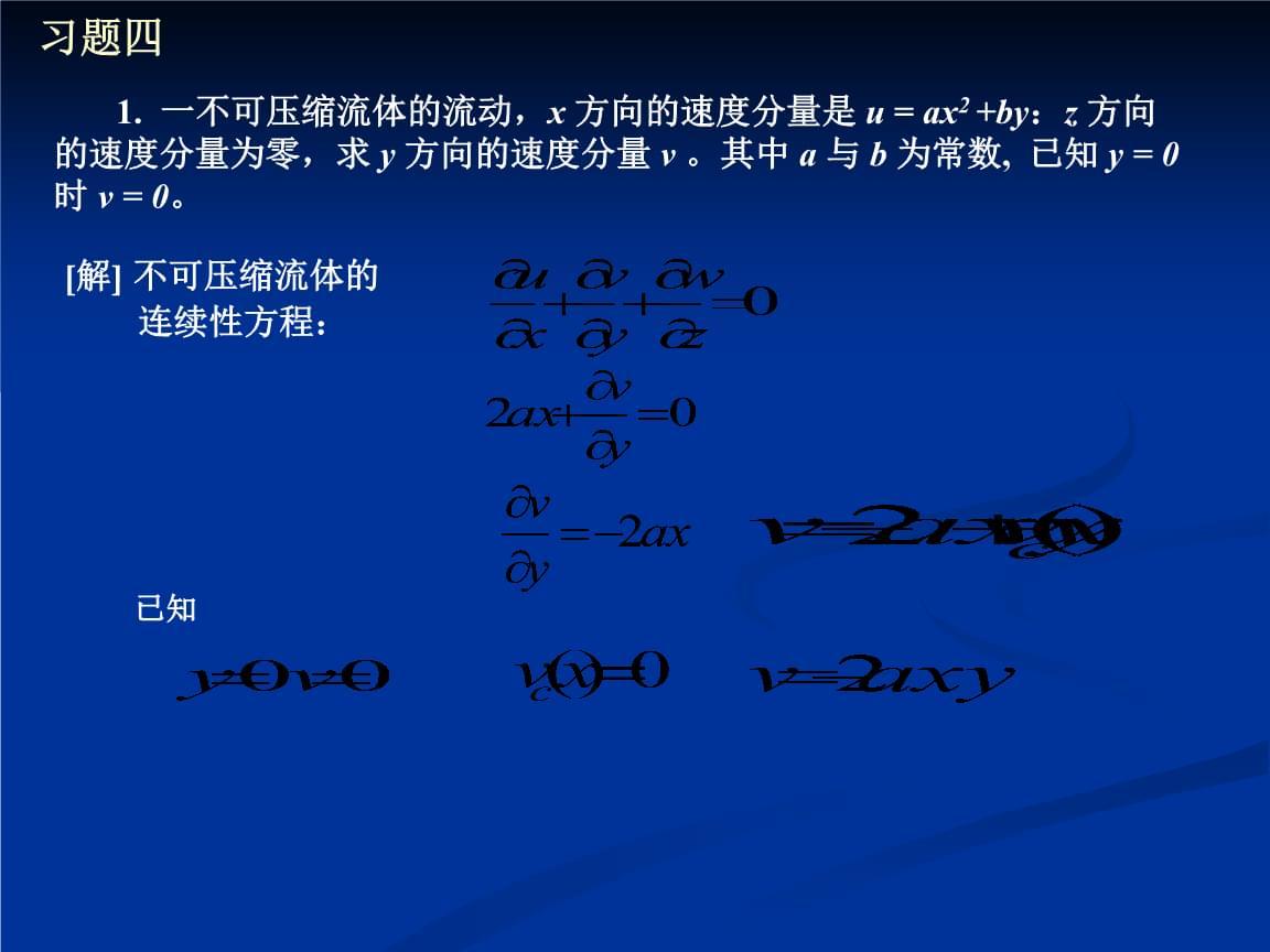 流体力学习题课 (4).ppt