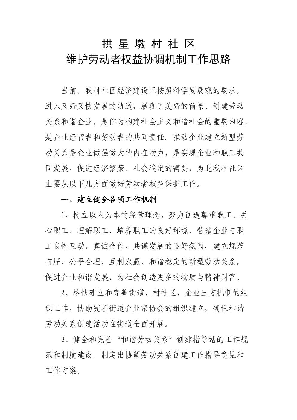维护劳动者权益协调机制工作思路3121.doc