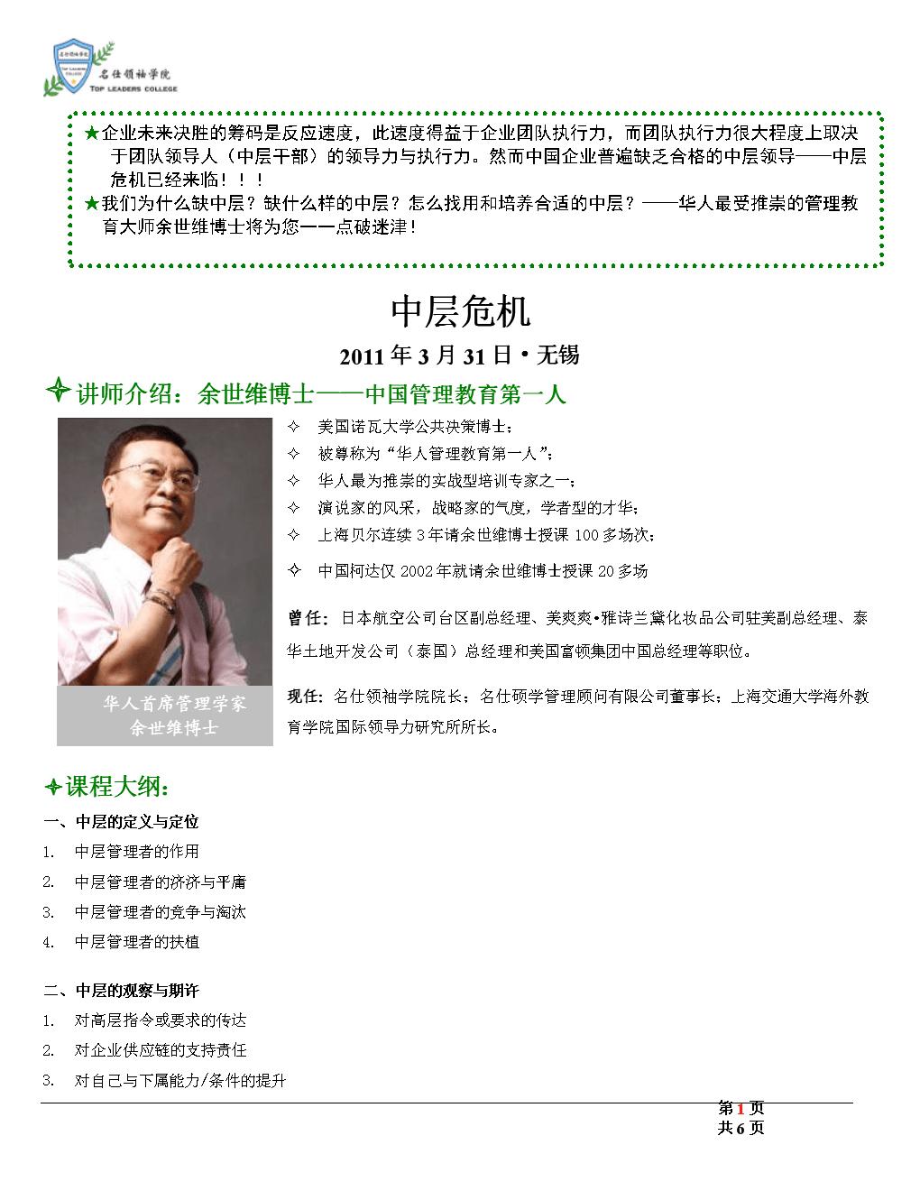 2011331余世维博士无锡《中层危机》.doc