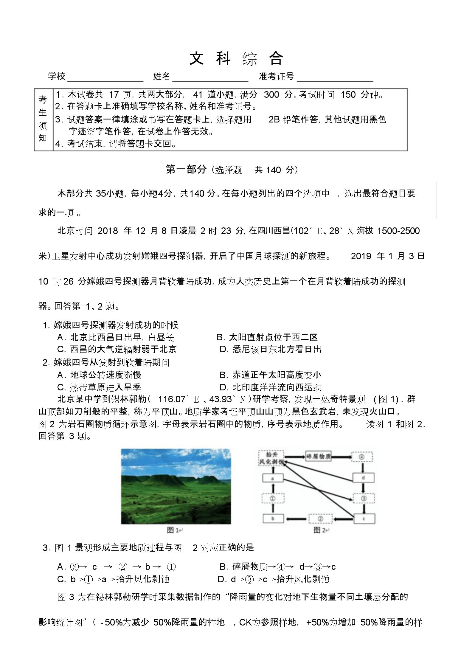 2019高考文综模拟试题.docx