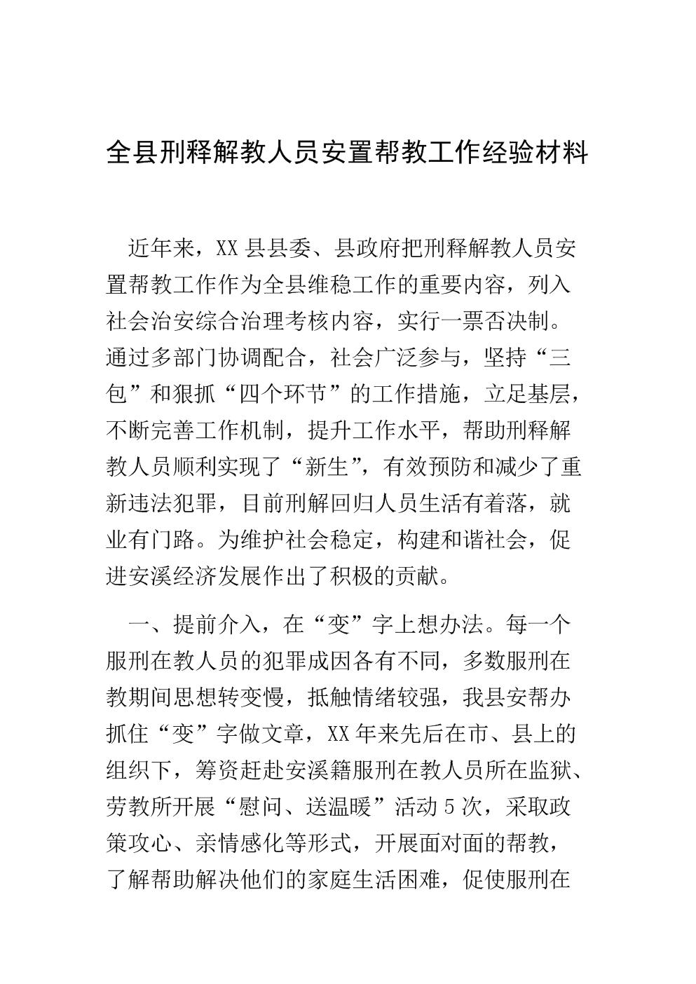 全县刑释解教人员安置帮教工作经验材料.doc