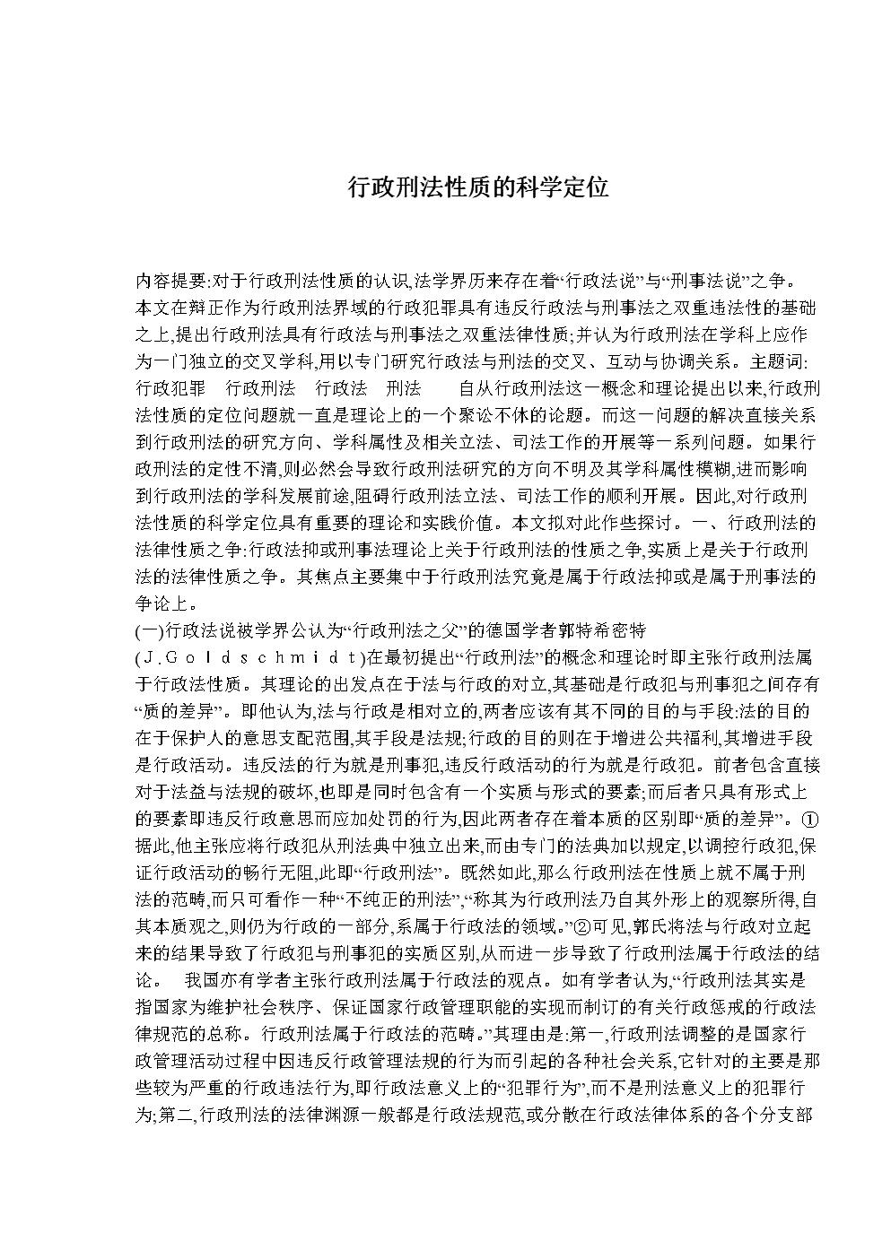行政刑法性质的科学定位制度.docx