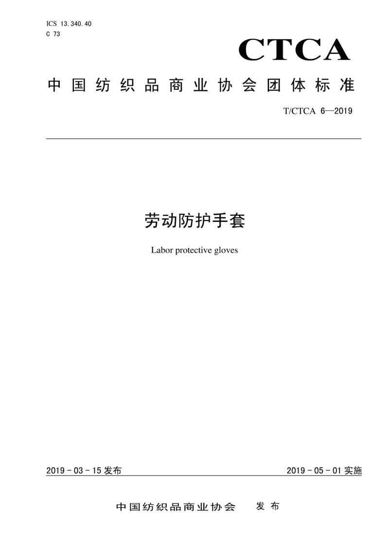 T╱CTCA 6-2019 劳动防护手套.pdf