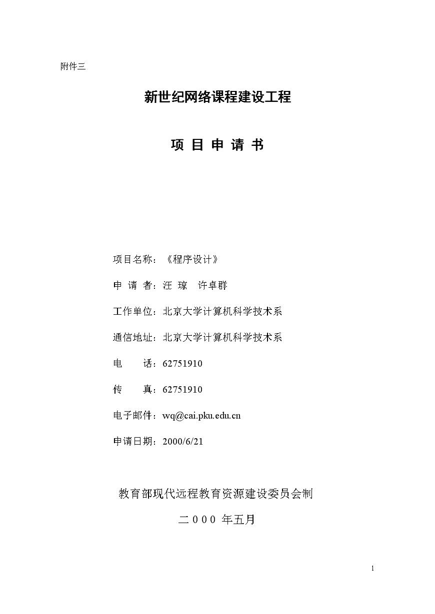 网络课程:程序设计.doc