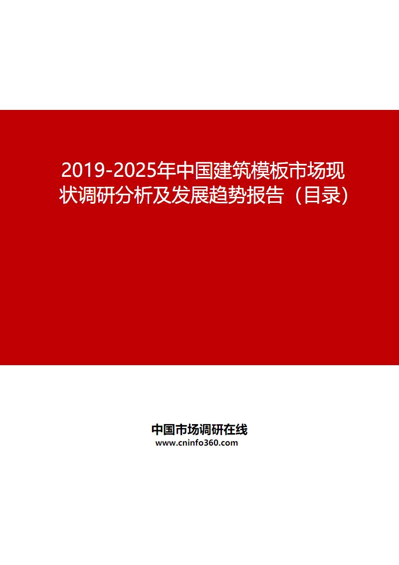 2019中国建筑模板市场现状调研分析及发展趋势报告.pdf