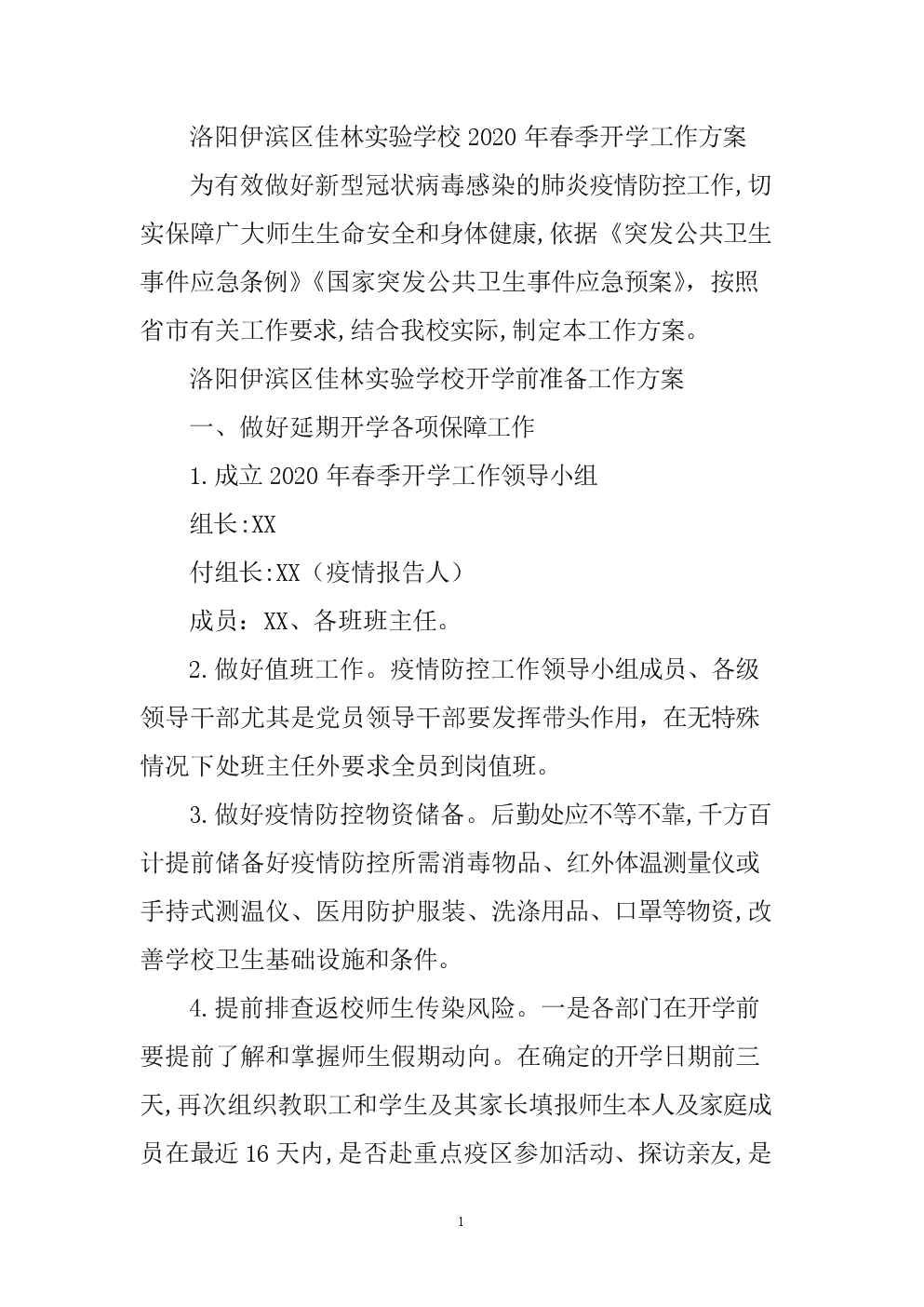 学校2020年春季开学工作方案.doc