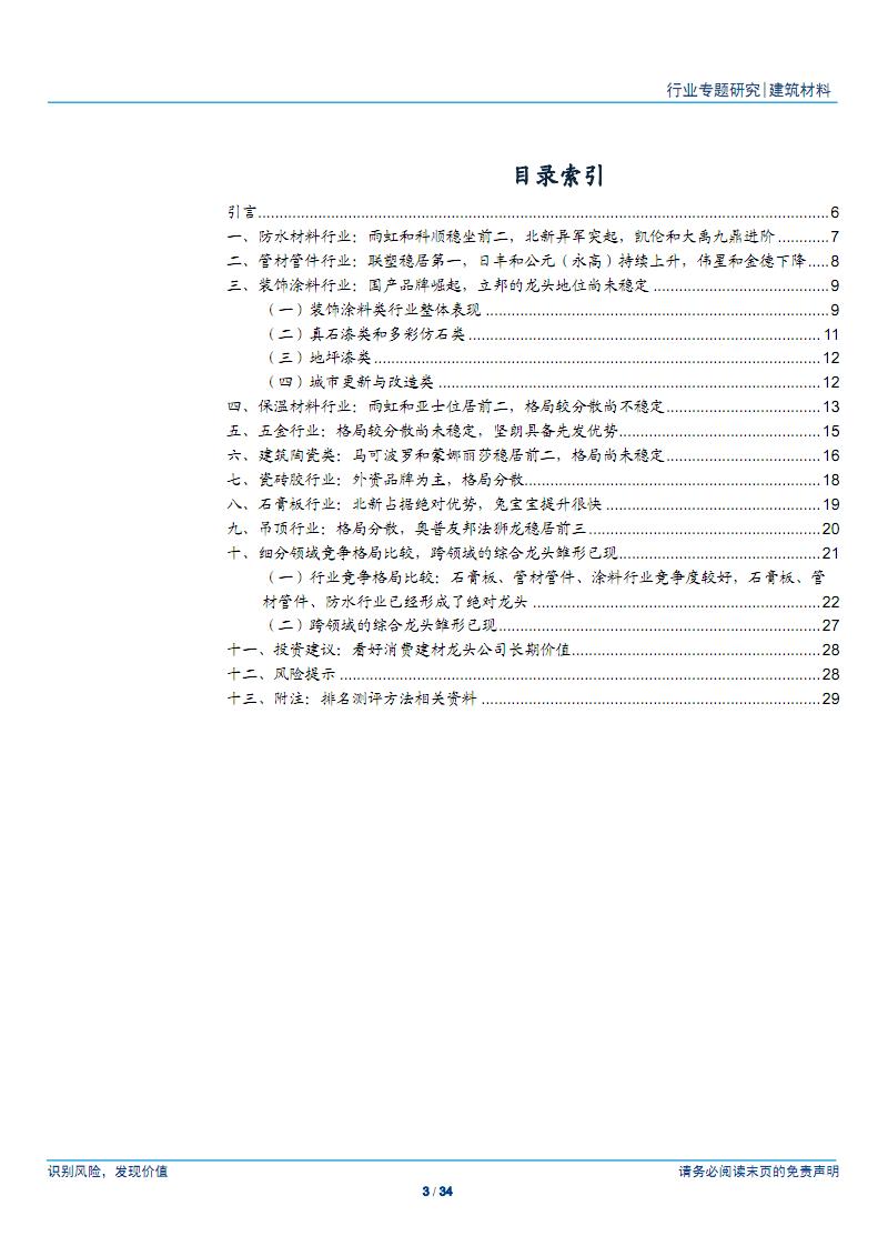 1006  2019年消费建材行业格局和优势公司研究报告(30页).pdf