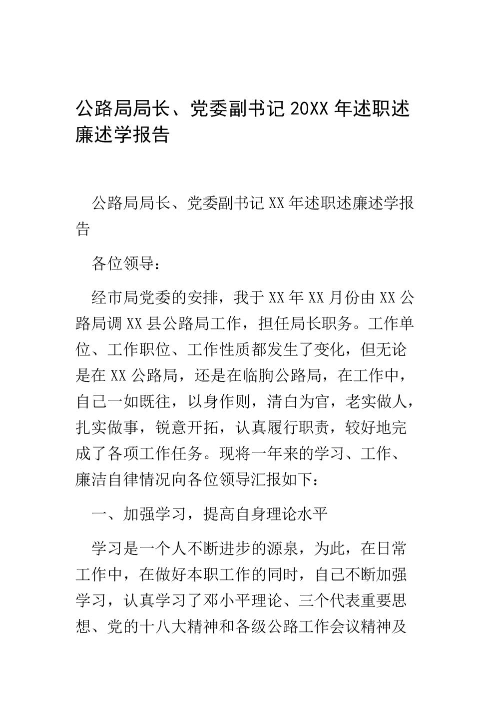 公路局局长党委副书记20xx年述职述廉述学报告.doc
