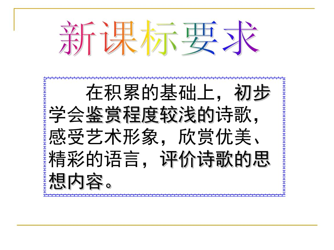 新人教古典诗词鉴赏.pptx