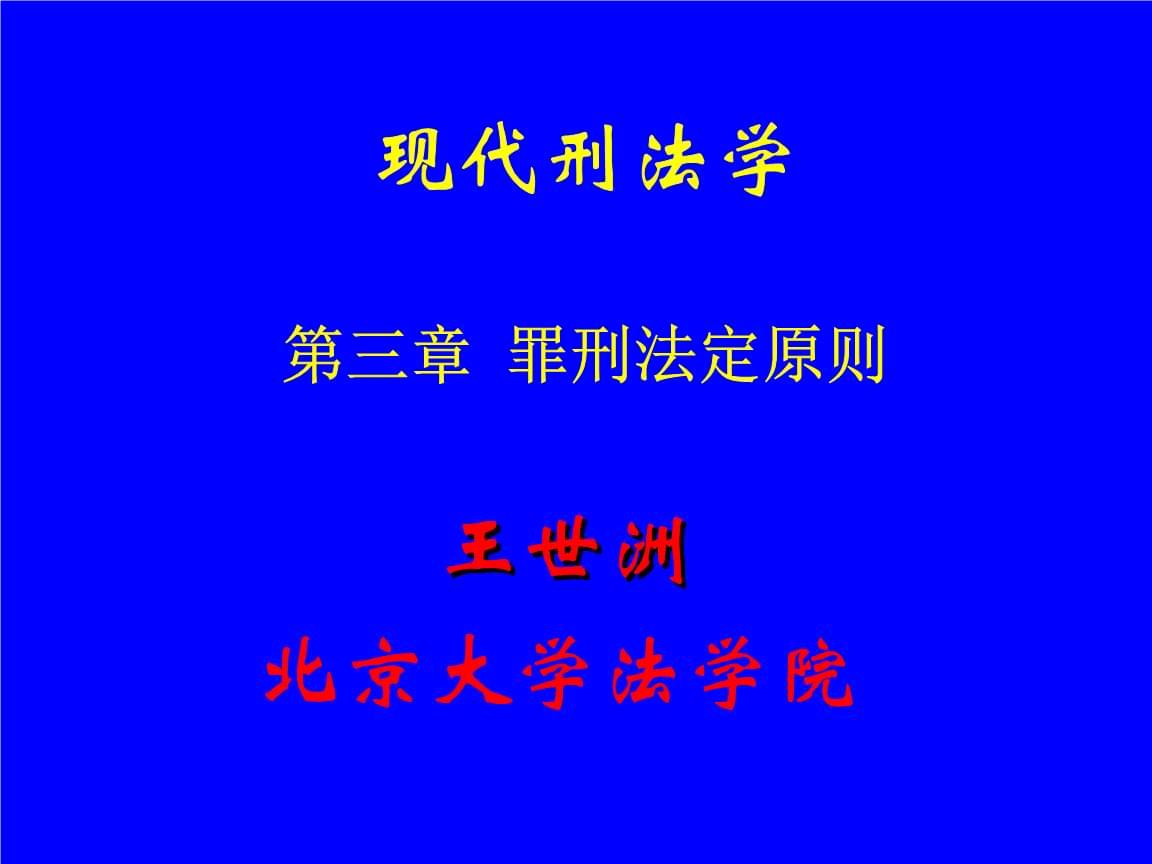 现代刑法学03罪刑法定原则.pptx