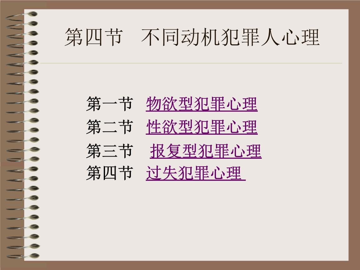 犯罪心理学不同动机犯罪人心理.pptx