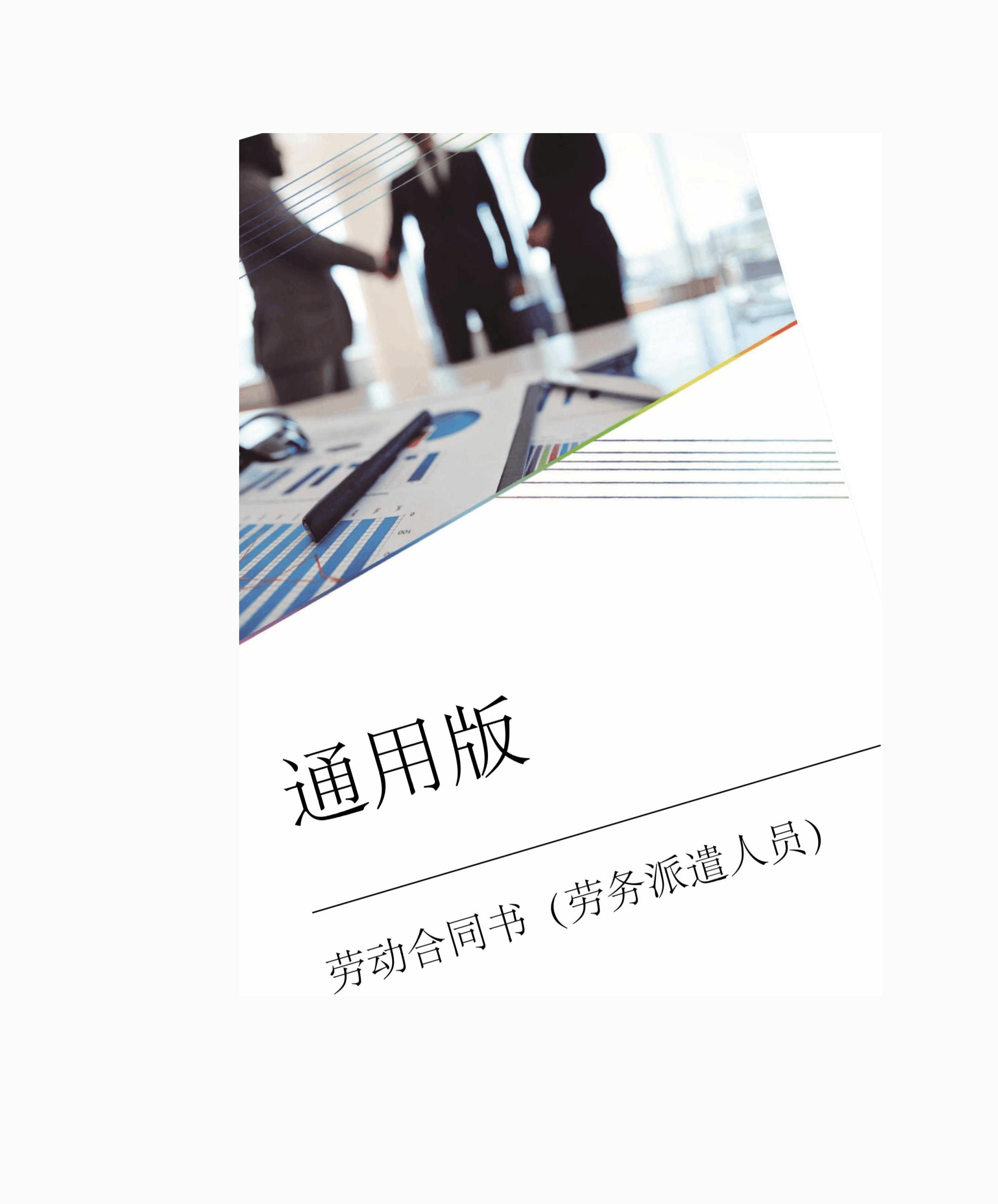 劳动合同书(劳务派遣人员).docx