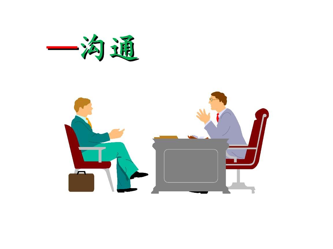 人际关系之沟通课件.pptx