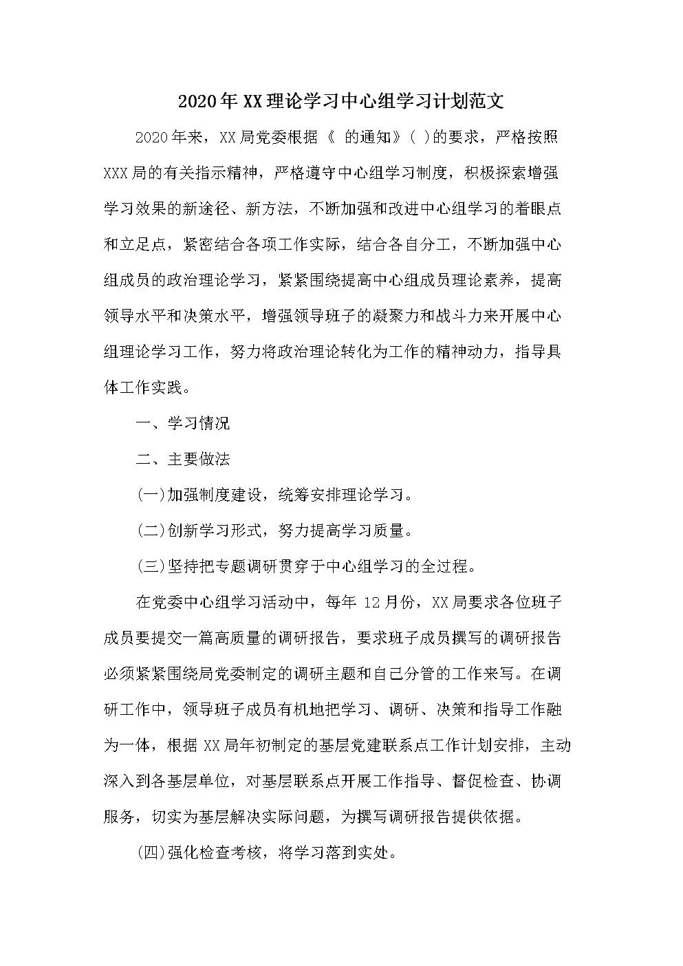 2020年理论学习中心组学习计划范文.doc