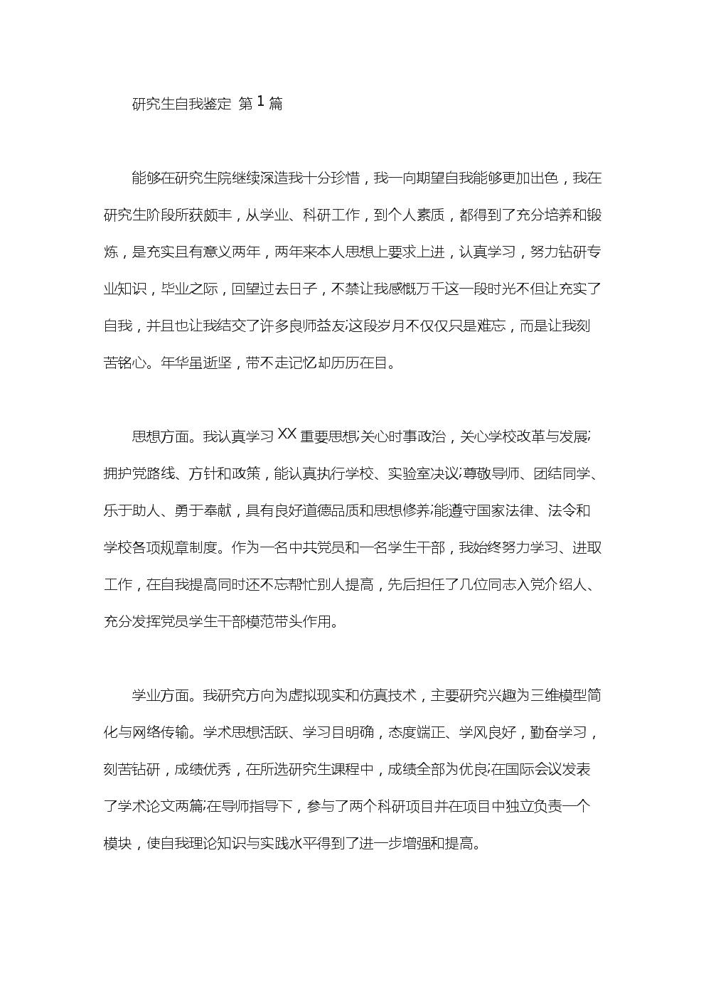 研究生自我鉴定(20篇汇总).doc