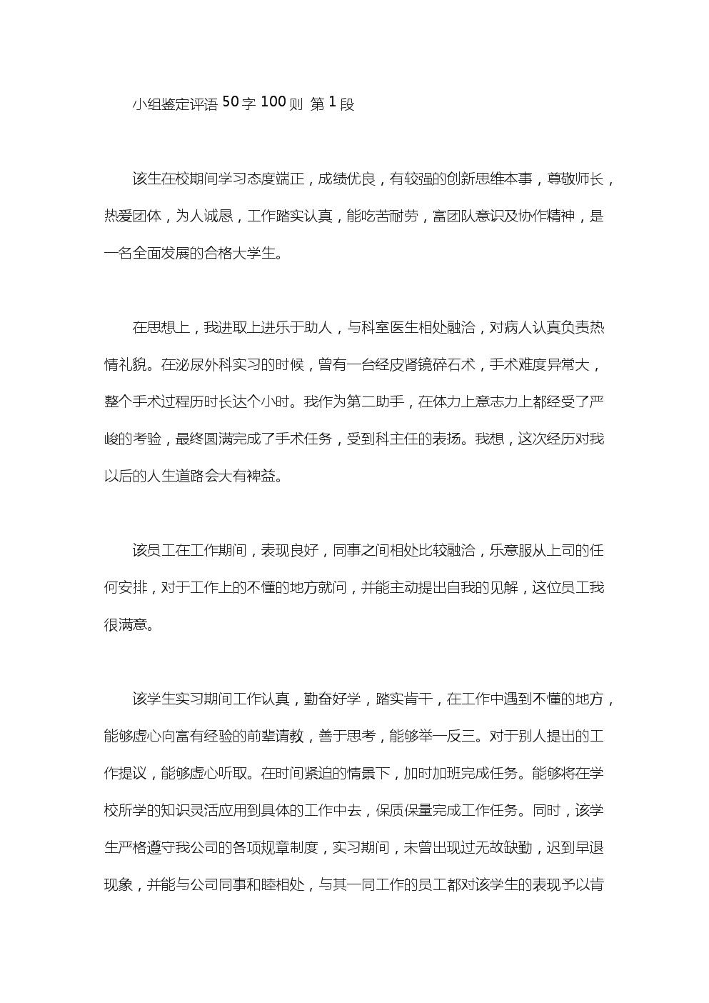 小组鉴定评语50字100则.doc