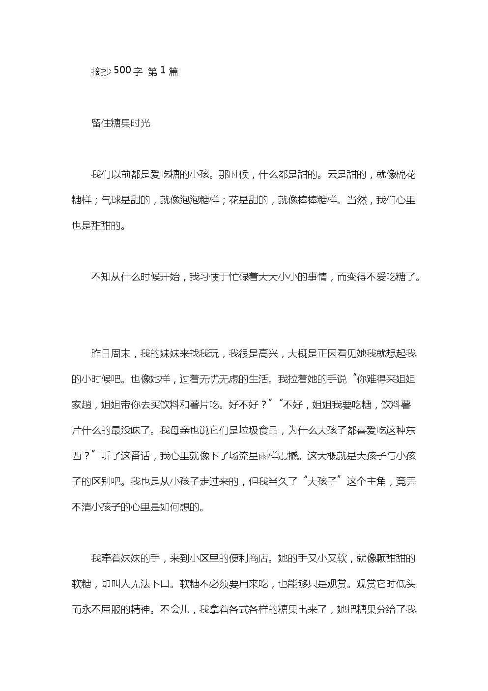 摘抄500字(25篇汇总).doc