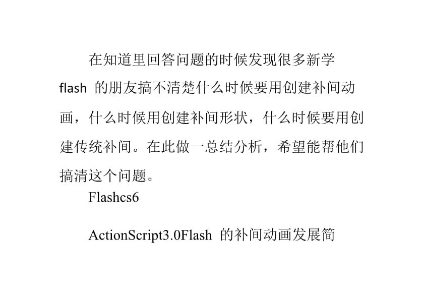Flashcs6中各种补间动画的区别.pptx
