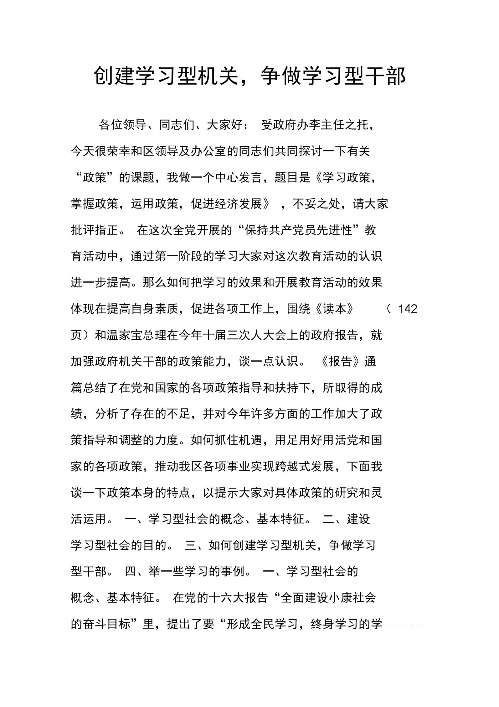 《创建学习型机关,争做学习型干部》.docx