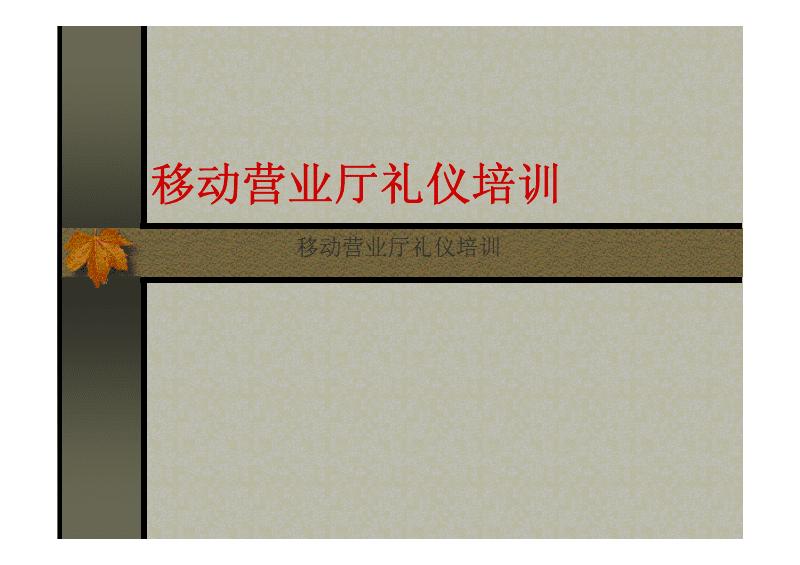 移动营业厅礼仪培训.pdf