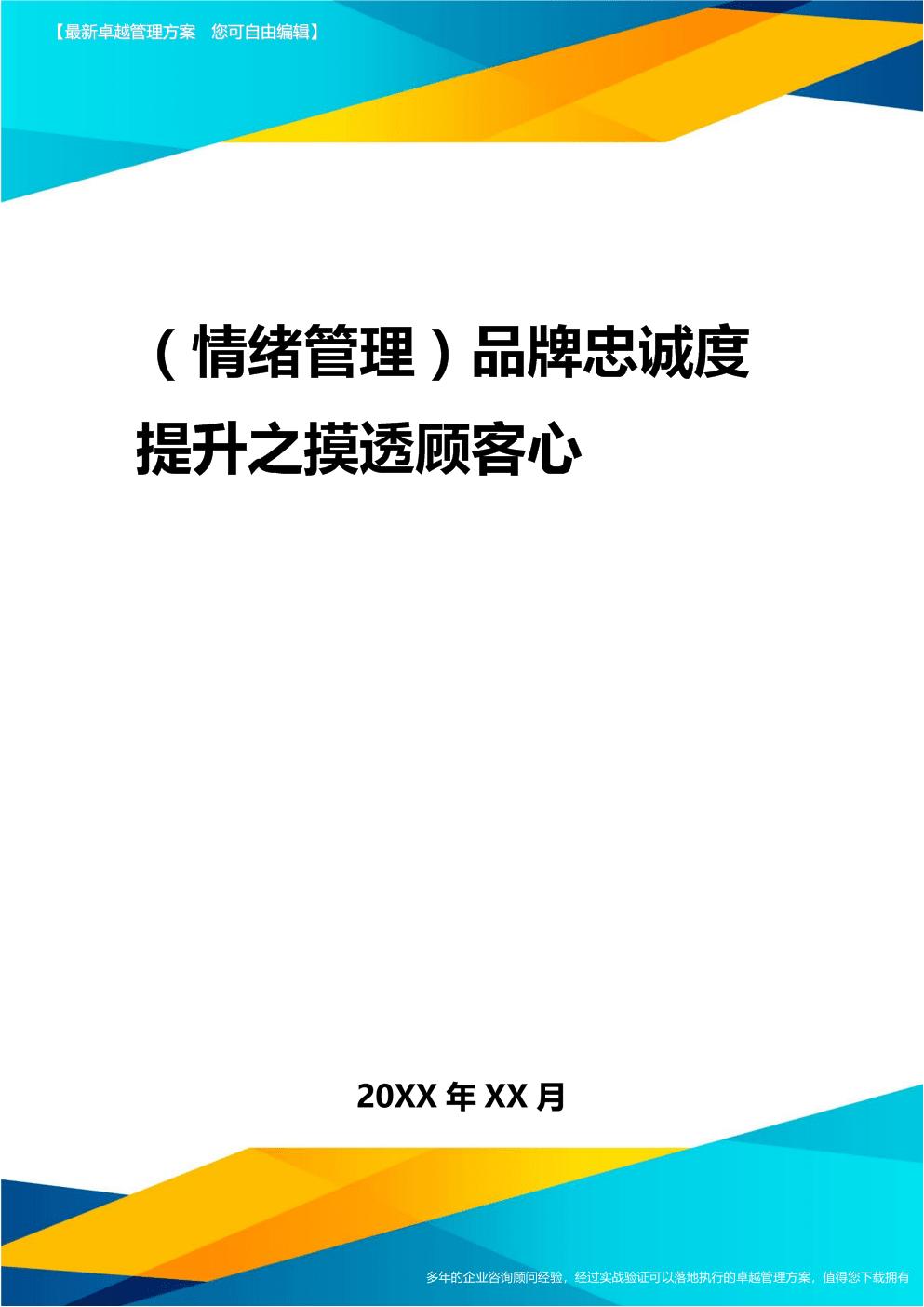 (情绪管理)品牌忠诚度提升之摸透顾客心.doc