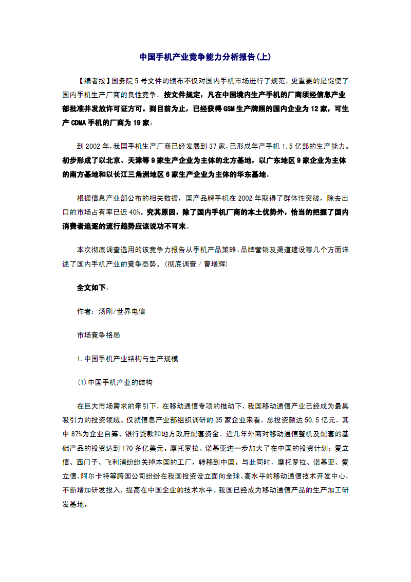 中国手机产业竞争能力分析报告(上).pdf